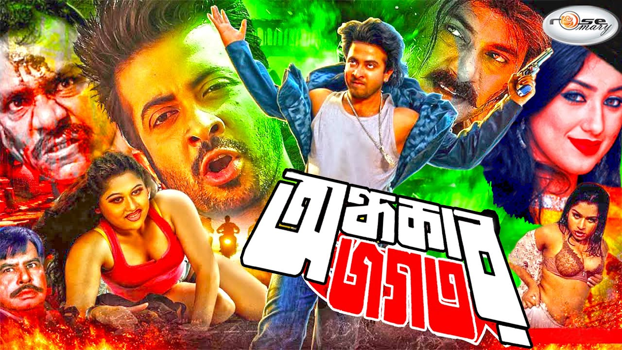 Andhakar Jagat 2020 Bangla Hot Movie HDRip 800MB Download