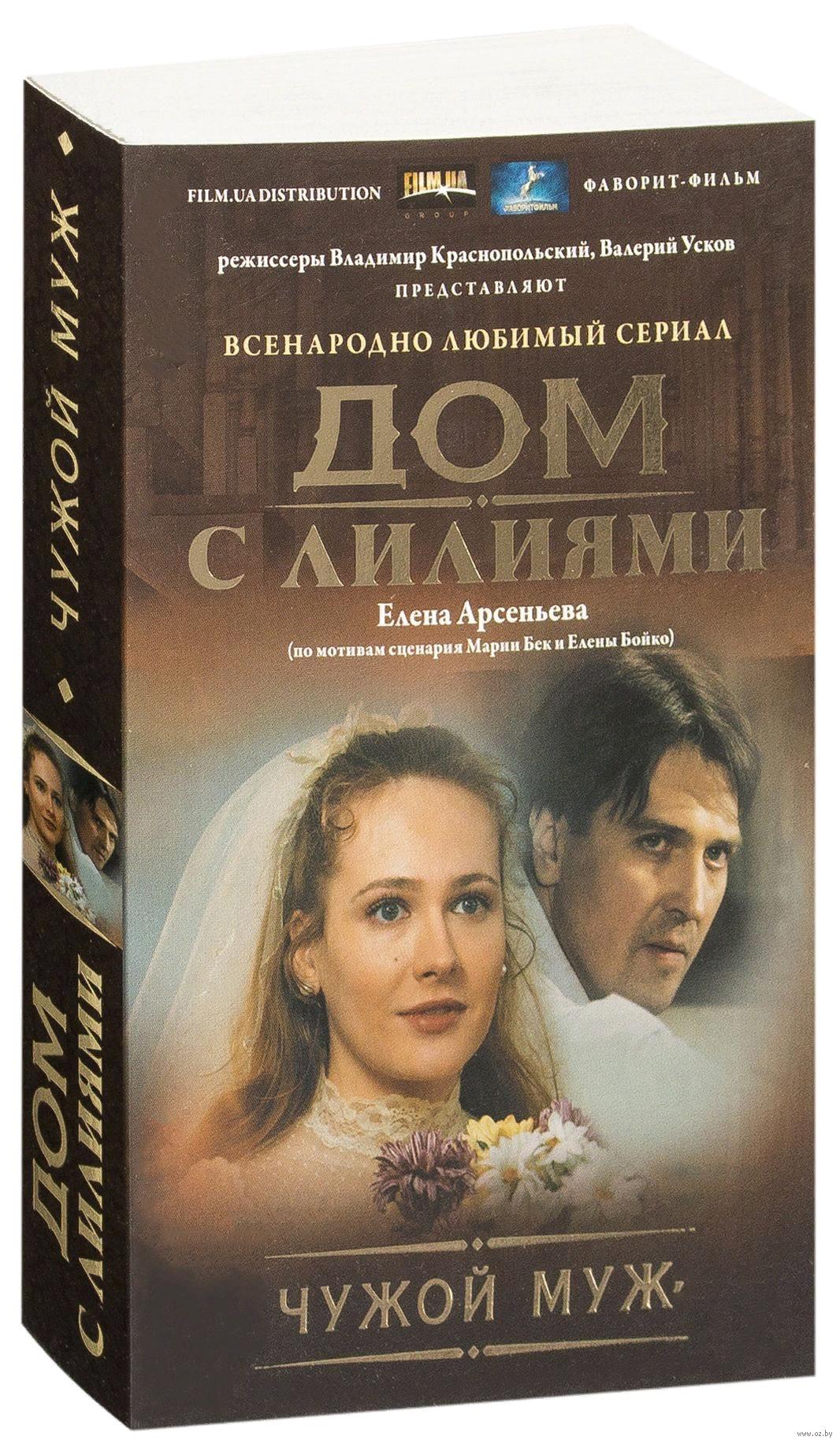 Чужой муж. Елена Арсеньева