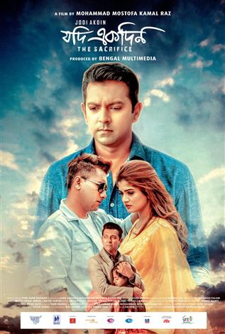 Jodi Ekdin (2020) Bengali Movie 720p WEB-DL x264 AAC 900MB *RtvHD Rip*
