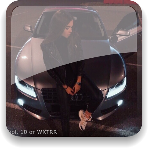 Сборник - B машину ремиксы Vol. 10 (2020) MP3