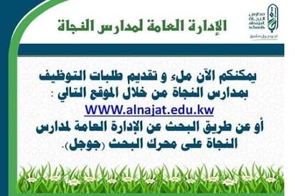 وظائف مدارس النجارة في الكويت