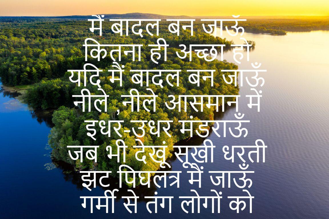 Hindi poems on Nature