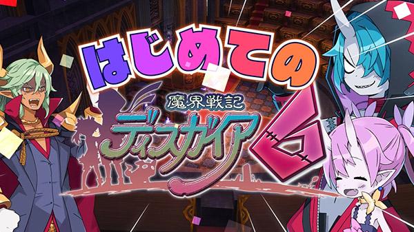 Topics tagged under 游戏 on 紀由屋分享坊 Disgaea-6-Vid-01-26-21