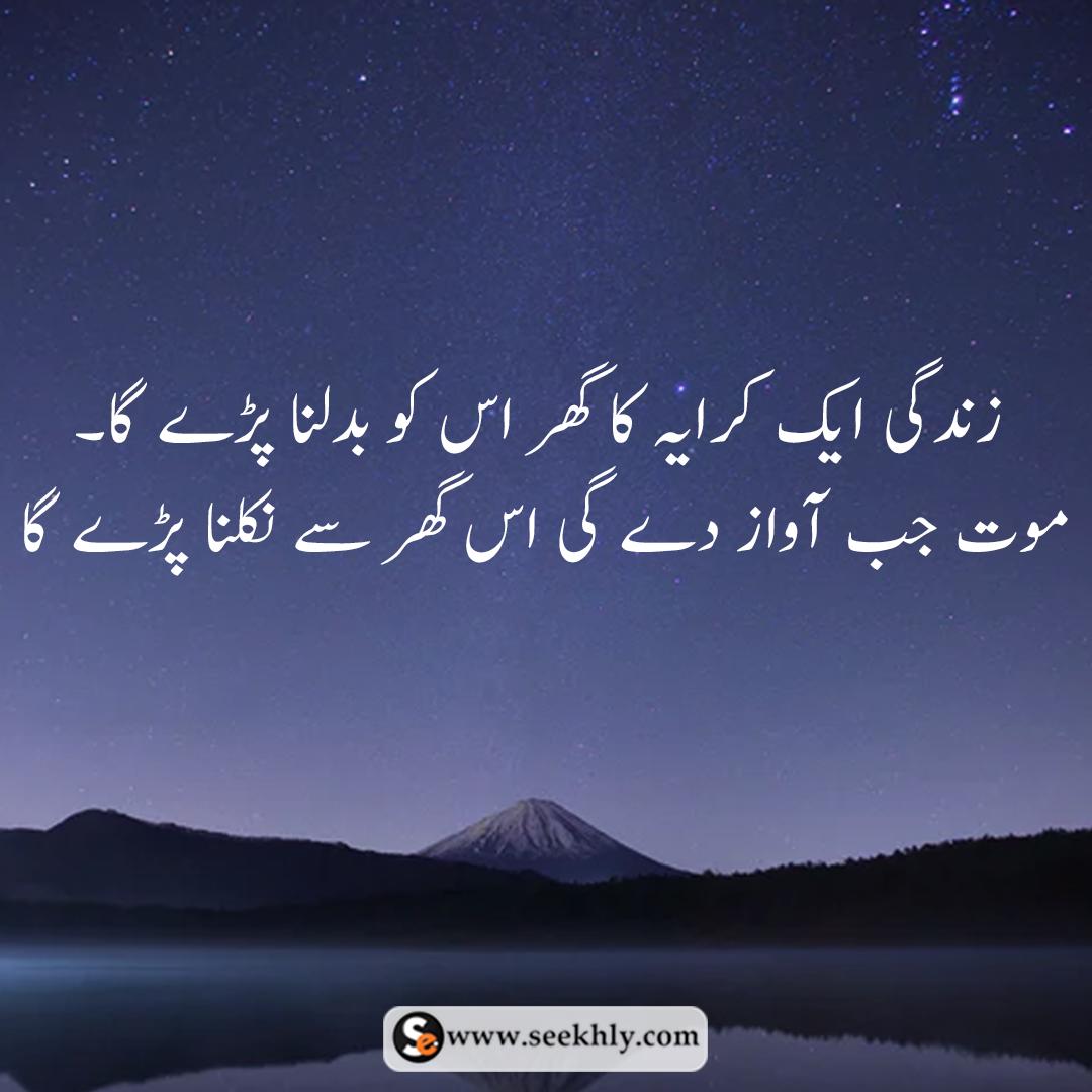 quotes-of-life-in-urdu-15