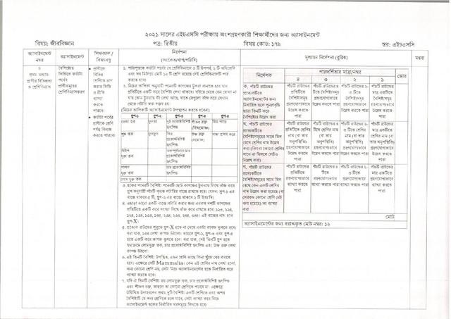 Assaintment-page-002