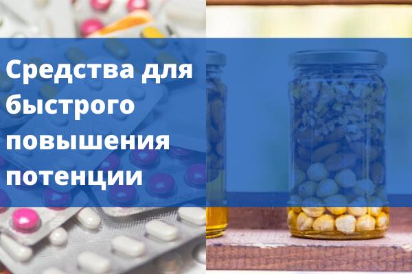 Препараты, которые помогут быстро повысить потенцию