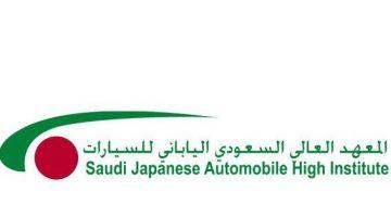 رابط المعهد العالي السعودي الياباني للسيارات للتقديم على 250 وظيفة لخريجي الثانوية العامة