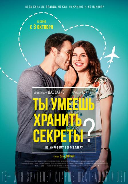 Смотреть Ты умеешь хранить секреты? / Can You Keep a Secret? Онлайн бесплатно - Эмма с треском провалила совещание и возвращается из командировки самолётом. Настроение —...