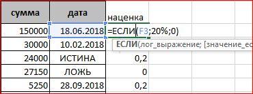функция Если в Excel-3