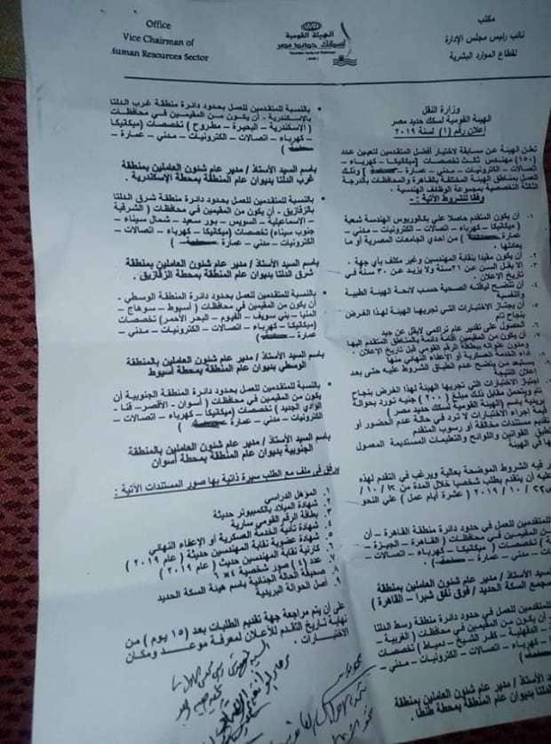 وظائف سكك حديد مصر 2019