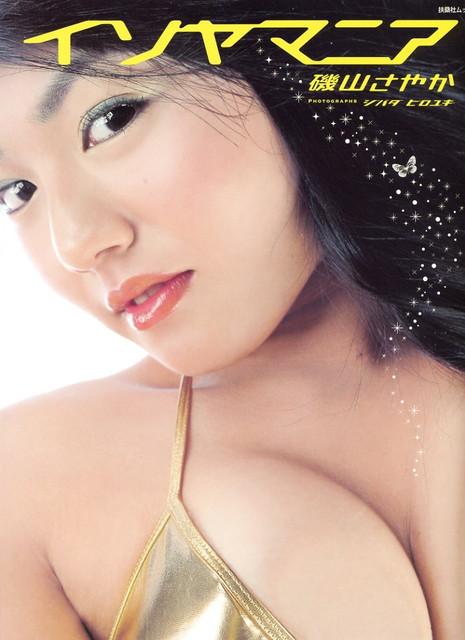 Isoyama-Sayaka-Isoyamania-001