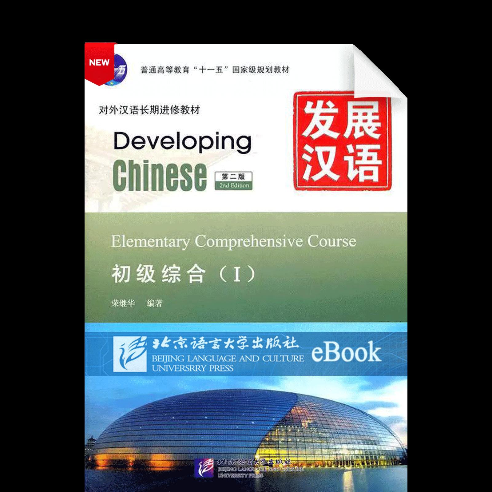 Developing Chinese Fazhan Hanyu Di2Ban Chuji Zonghe Di1Ce