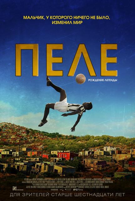 Смотреть Пеле: Рождение легенды / Pelé: Birth of a Legend Онлайн бесплатно - Биографическая драма расскажет о закулисье спорта, в частности о жизни величайшего игрока...