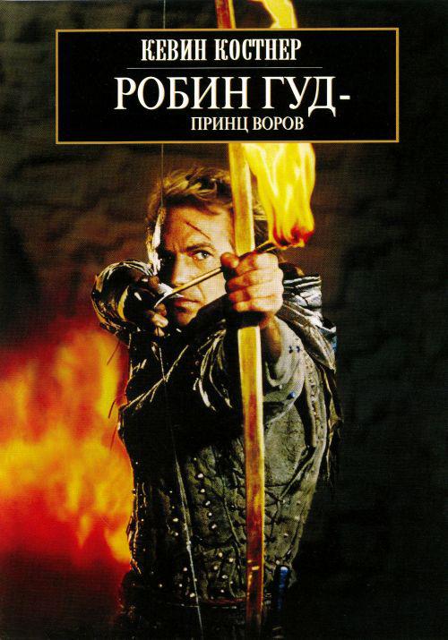 Смотреть Робин Гуд: Принц воров / Robin Hood: Prince of Thieves Онлайн бесплатно - Немногие вернулись из Крестового похода. Робину из Локсли, чтобы избежать гибели в...