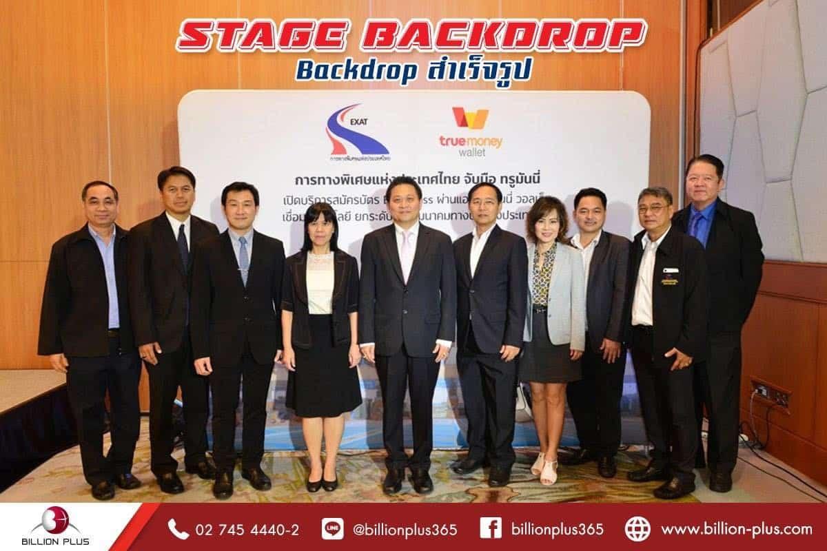 Stage Backdrop, ผลิตBackdropสำเร็จรูป, ผลิตEvent Backdrop, ผลิตEvent Exhibition Backdrop, ผลิตBackdroผ้า, ผลิตBackdrop, ผลิตฉาก, ผลิตฉากเวที, ผลิตแบ็คดรอปผ้า