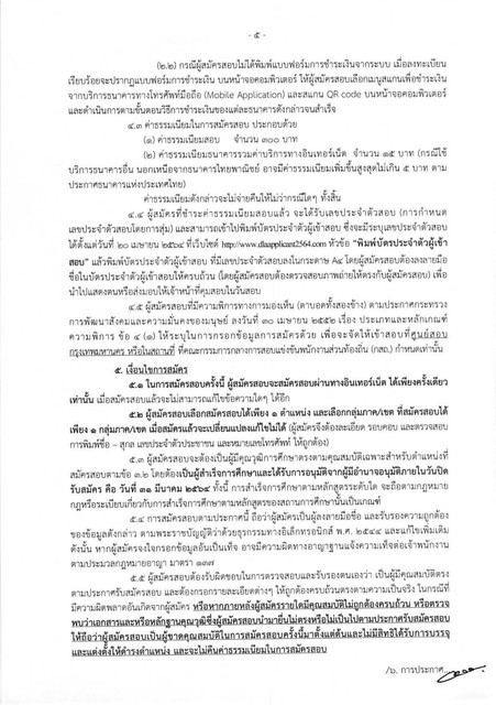 2564-Page-05.jpg