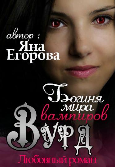 Вурд. Богиня вампиров. Автор: Яна Егорова