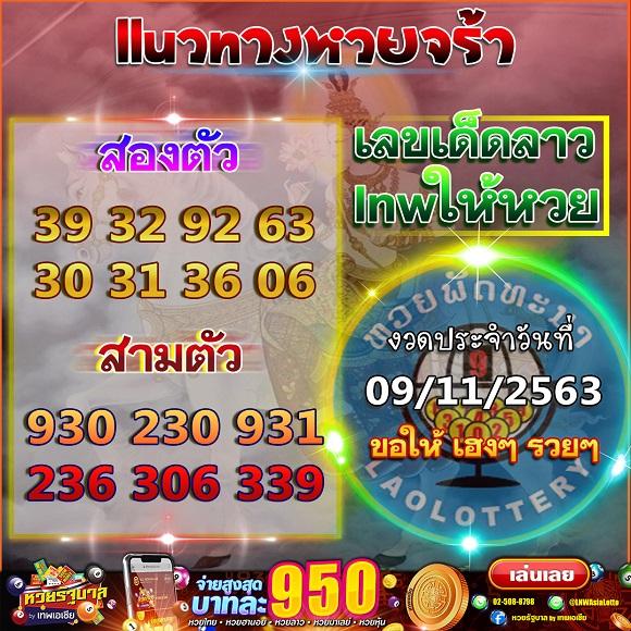 Lotto-pp2019049-9-11-2020.jpg