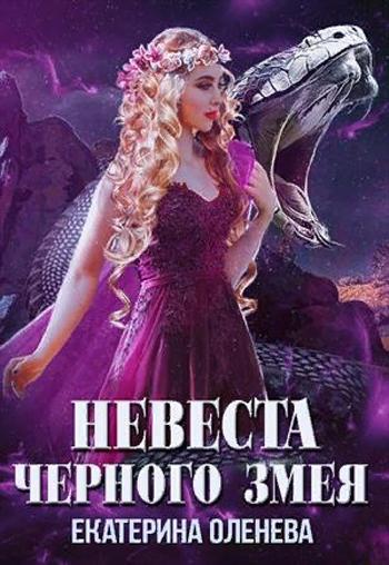 Невеста для Чёрного Змея. Оленева Екатерина