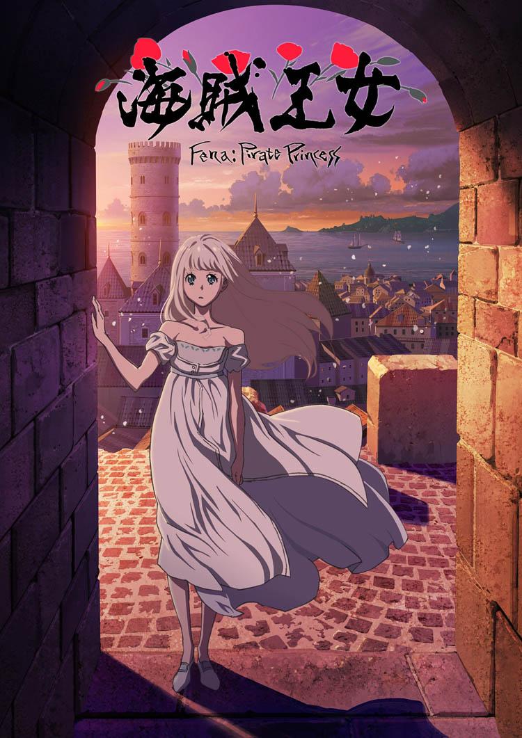 Fena-Pirate-Princess-cover-art.jpg
