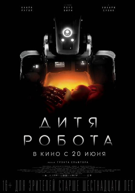 Смотреть Дитя робота / I Am Mother Онлайн бесплатно - После глобального катаклизма человечество вымирает. В подземном бункере автоматически...
