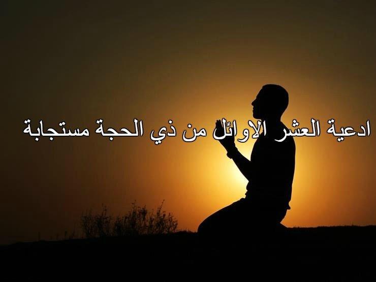 أدعية العشر الاوائل من ذي الحجة 1441/2020 مكتوبة ومستجابة