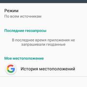 Screenshot-20161207-195608