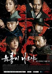 Шесть летящих драконов | Six Flying Dragons | Yookryongi Nareushya