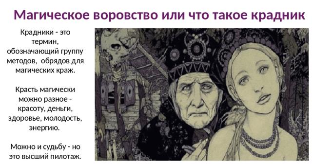 Крадники  Автор Ольга Fox. Image