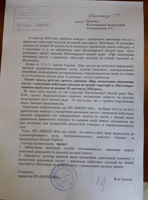 Dok - На останню сесію Житомирської міської ради сьомого скликання прийшли 26 депутатів
