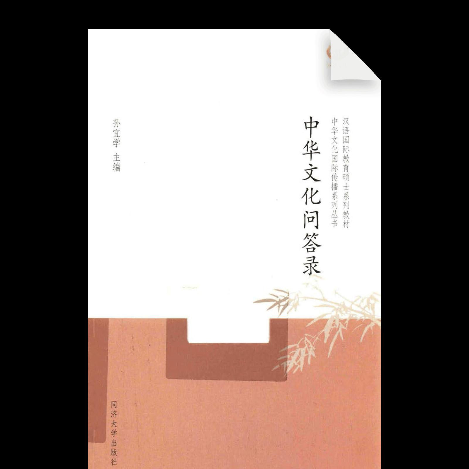 Zhonghua Hanzijing Qimiao Ziyuanzi
