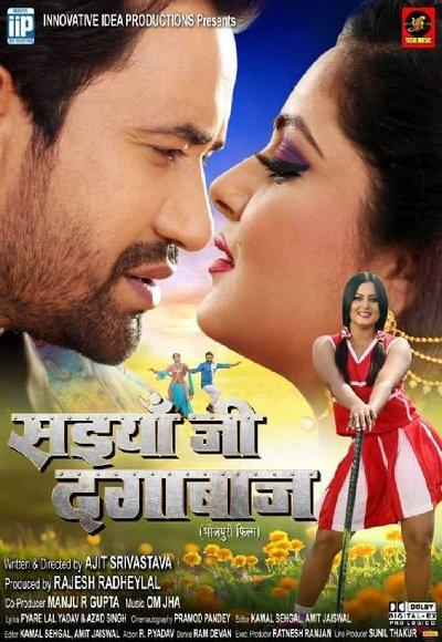 Saiyaan Ji Dagabaaz (2019) Bhojpuri 720p HEVC HDRip x264 600MB DL