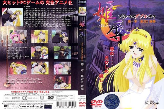 18-ANIMAC-DVD-960x720-x264-AAC.jpg