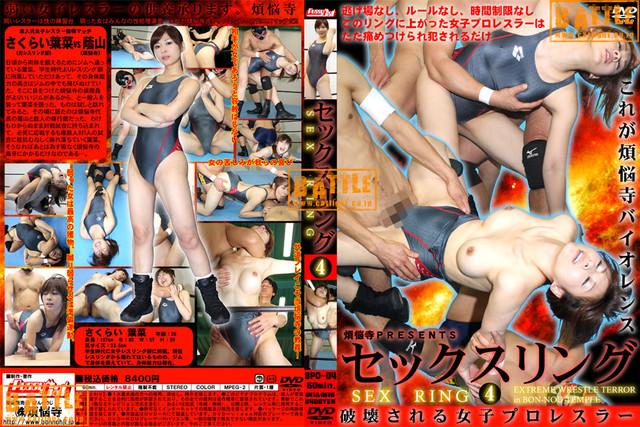 BPO-04 セックスリング4