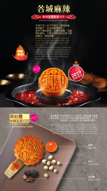 2019-Mooncake-Catalogue6