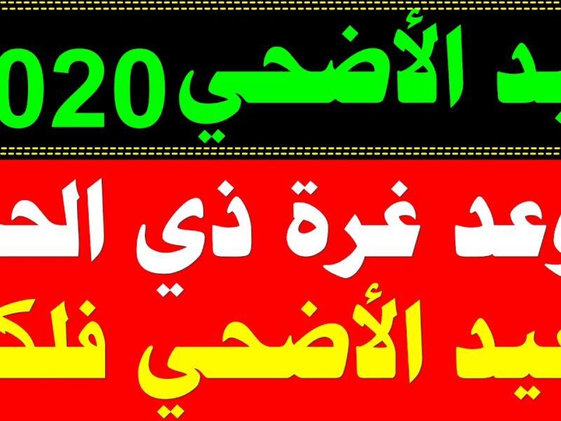 موعد عيد الأضحى 1441 || 2020 في السعودية