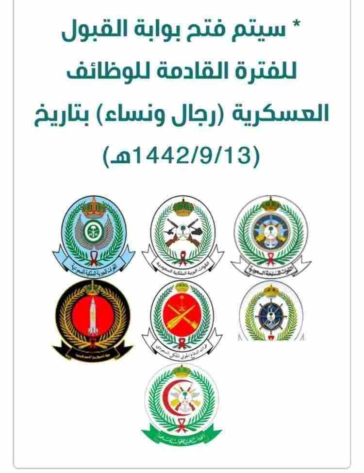 وظائف وزارة الدفاع التجنيد الموحد للرجال والنساء 1442