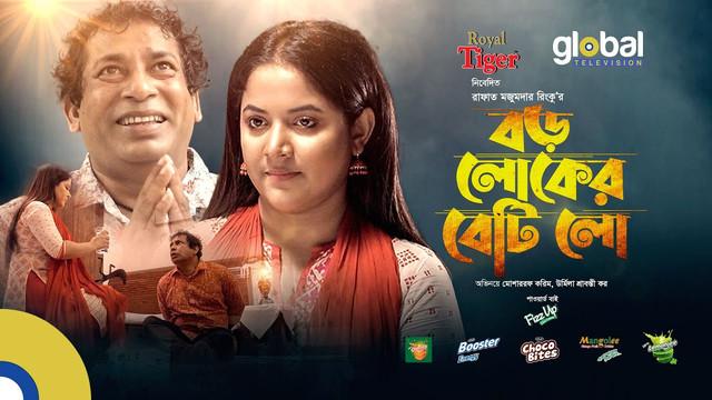 Boro Loker Betilo (2020) Bangla Natok Ft. Mosharraf Karim & Urmila HD