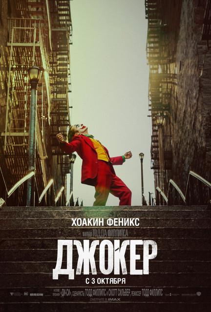 Смотреть Джокер / Joker Онлайн бесплатно - Готэм, начало 1980-х годов. Комик Артур Флек живет с больной матерью, которая с детства...