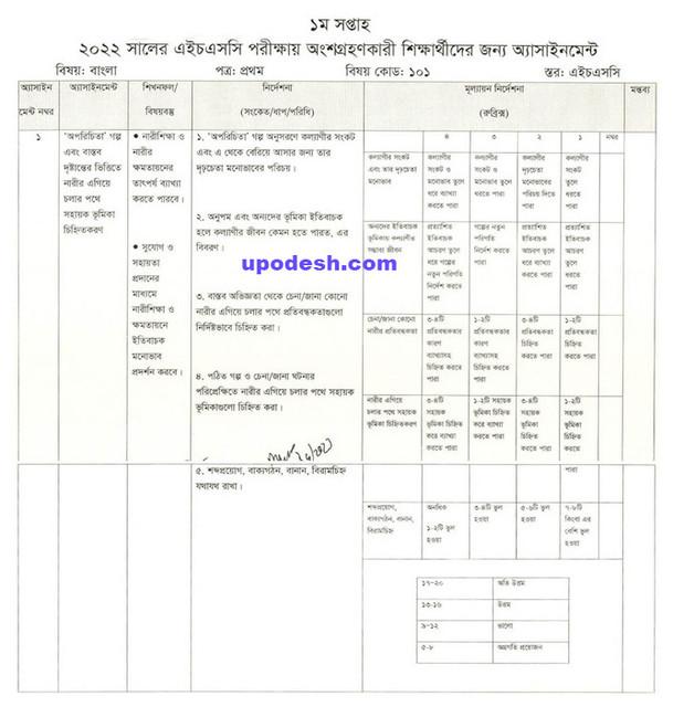 Bangla-1st-Week-Assignment-Answer