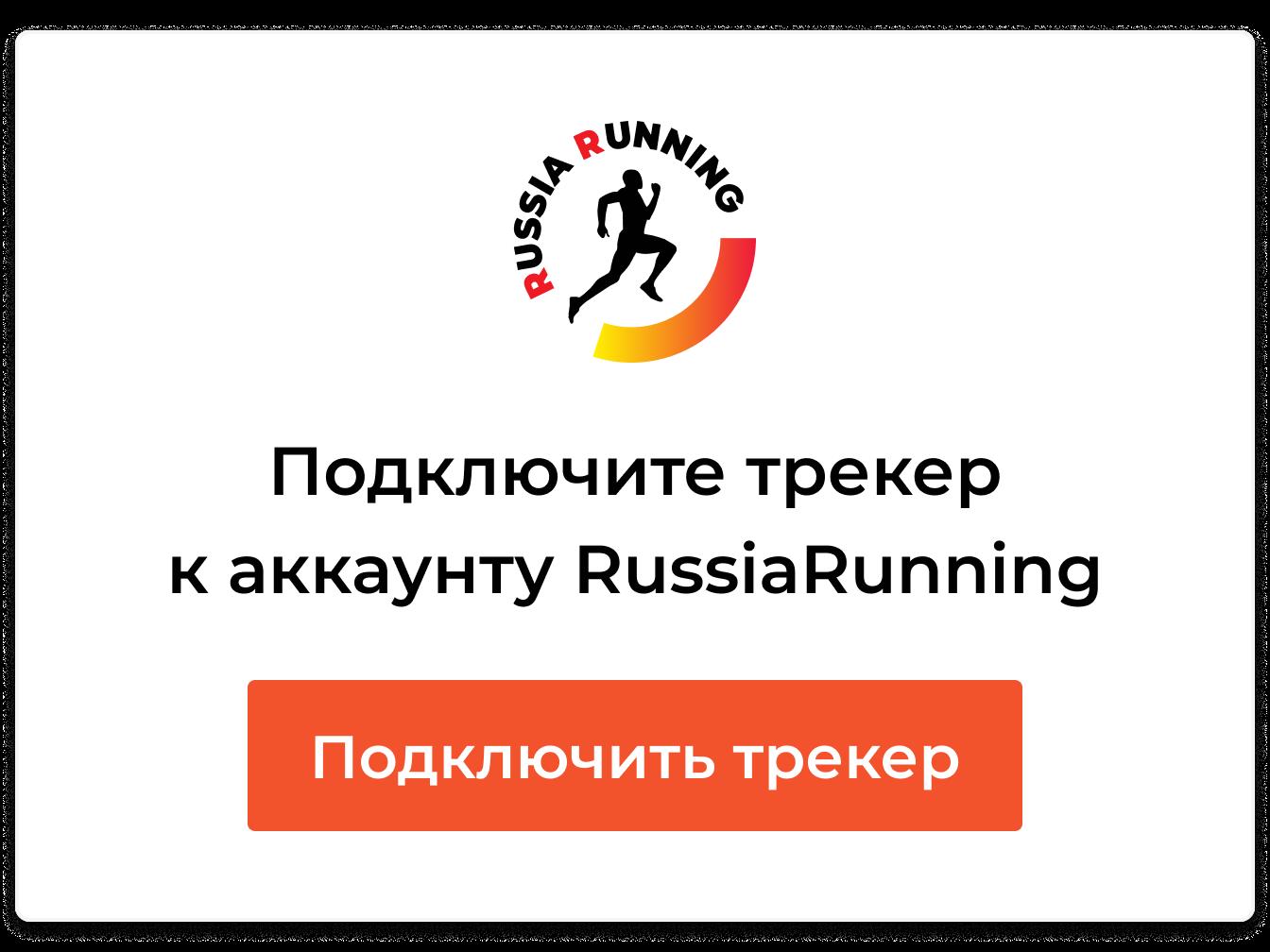 Подключите трекер к аккаунту RussiaRunning