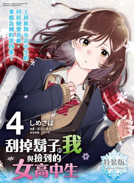 Topics tagged under 台灣角川 on 紀由屋分享坊 01-4