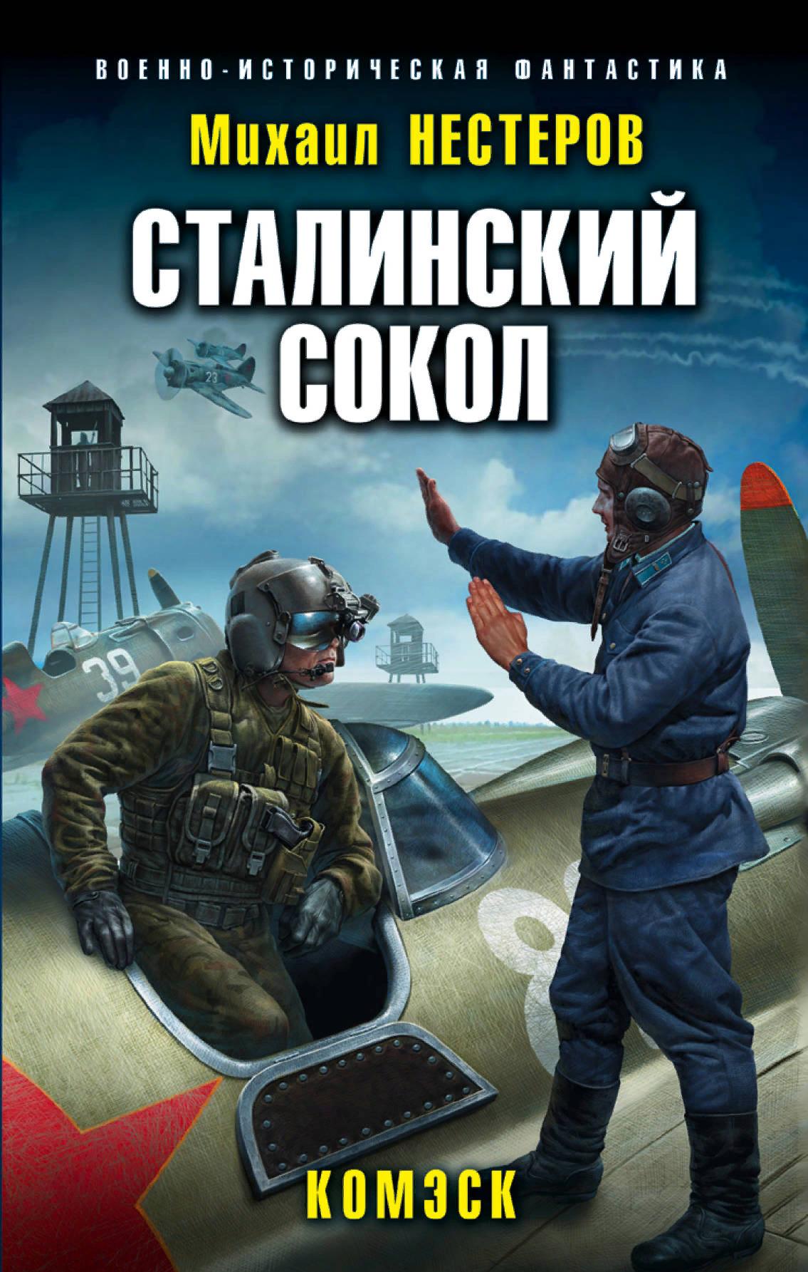 Михаил Нестеров «Сталинский сокол. Комэск»