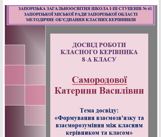 Самородова К.В. 2