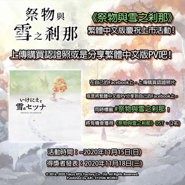 《祭物與雪之剎那》繁體中文版今天上市!舉辦慶祝上市活動 002