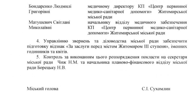 2 - Мер Житомира роздав нагороди до 30-річчя підняття національного прапора та з нагоди Дня медпрацівника