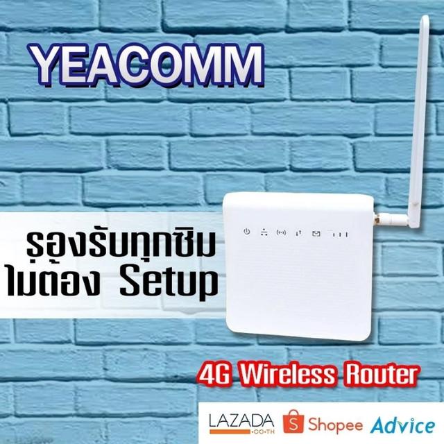 Router ใส่ซิม 4G Router ดีสุดๆ ในราคาเบาๆ สินค้าสุด HOT