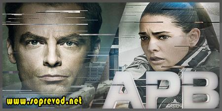 APB: 4 епизода
