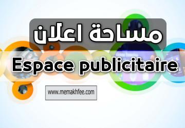 Espace-publicitaire