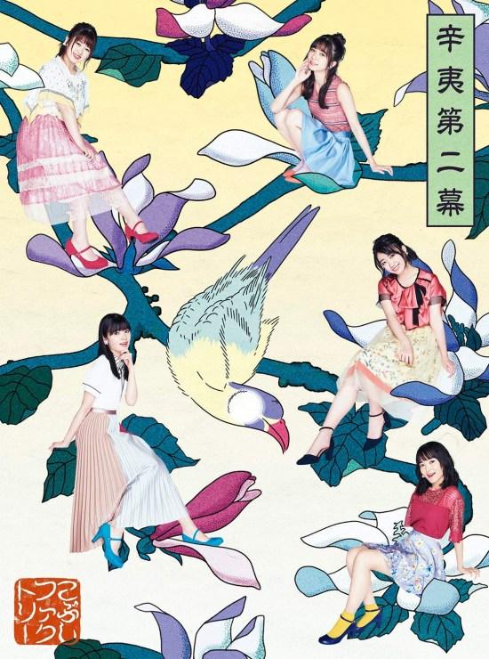 [Album] Kobushi Factory – Kobushi Dai Ni Maku